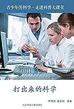 打出来的科学 (Chinese Edition)