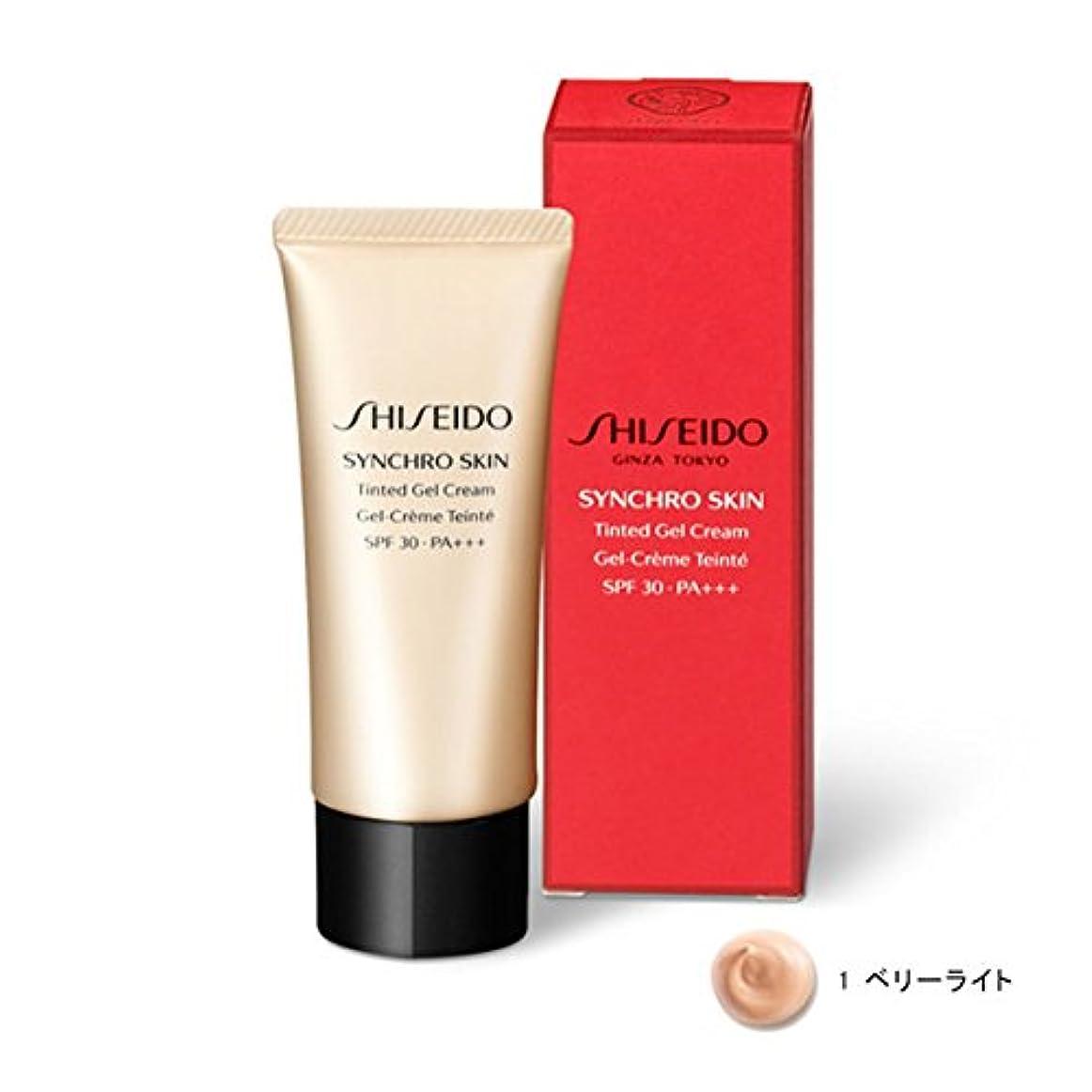 征服するキウイ植木SHISEIDO Makeup(資生堂 メーキャップ) SHISEIDO(資生堂) シンクロスキン ティンティッド ジェルクリーム (1 ベリーライト)