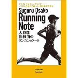 決戦前のランニングノート (文春e-book)