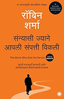 The Monk Who Sold His Ferrari (Marathi) Sanyasi Jyane Apli Sampati Vikli (1) (Marathi Edition) by [Robin Sharma]