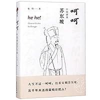 He He!Chinese Urchin Su Dongpo (Chinese Edition)