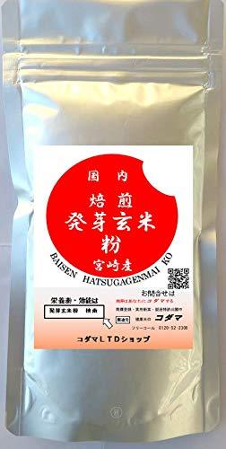 発芽玄米焙煎粉 1kg(全粒粉)国内産 グルテンフリー、