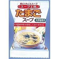 たまごスープ/フリーズドライ食品 【30個入り】 化学調味料・着色料不使用 『スープ工房』