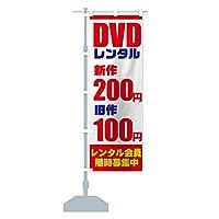 DVDレンタル のぼり旗(レギュラー60x180cm 左チチ 標準)