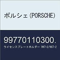 ポルシェ(PORSCHE) ライセンスプレートホルダー 997-2/987-2 99770110300.