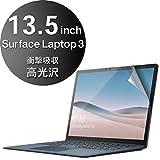 エレコム Surface Laptop 3 液晶保護フィルム 衝撃吸収 防指紋 光沢 13.5インチ EF-MSL3FLFPAGN
