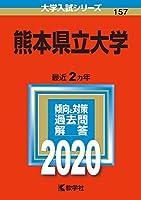 熊本県立大学 (2020年版大学入試シリーズ)