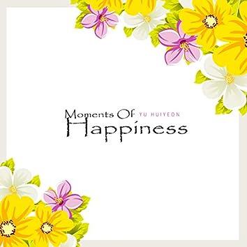 행복의 순간들