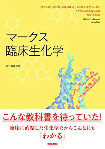 マークス臨床生化学
