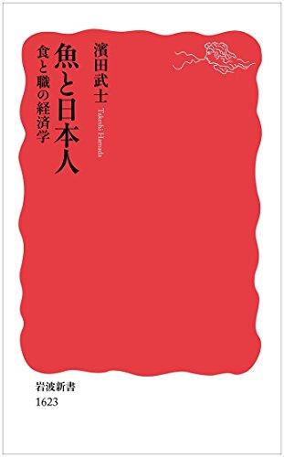 魚と日本人――食と職の経済学 (岩波新書)の詳細を見る