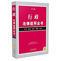 Administrative Law Applicable book(Chinese Edition)