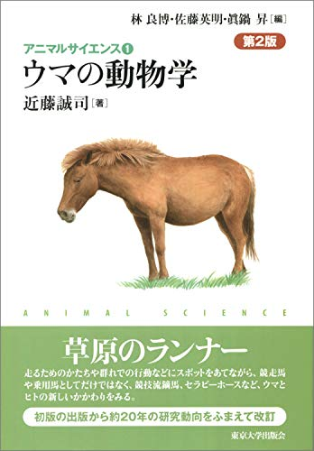 アニマルサイエンス1 ウマの動物学 第2版の詳細を見る