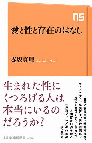 愛と性と存在のはなし (NHK出版新書 640)