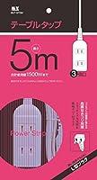 マクサー EDLP 3口 タップ 白 5m 【まとめ買い10本セット】