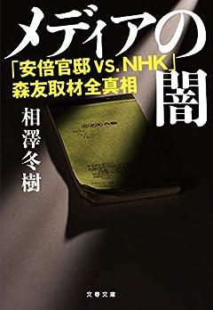 メディアの闇 「安倍官邸 VS.NHK」森友取材全真相 (文春文庫 あ 86-1)