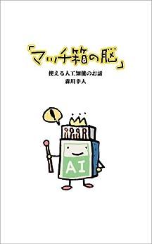 [森川幸人]のマッチ箱の脳(AI)―使える人工知能のお話