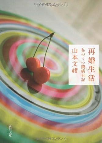 再婚生活 私のうつ闘病日記 (角川文庫)