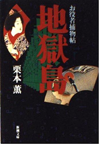 地獄島―お役者捕物帖 (新潮文庫)