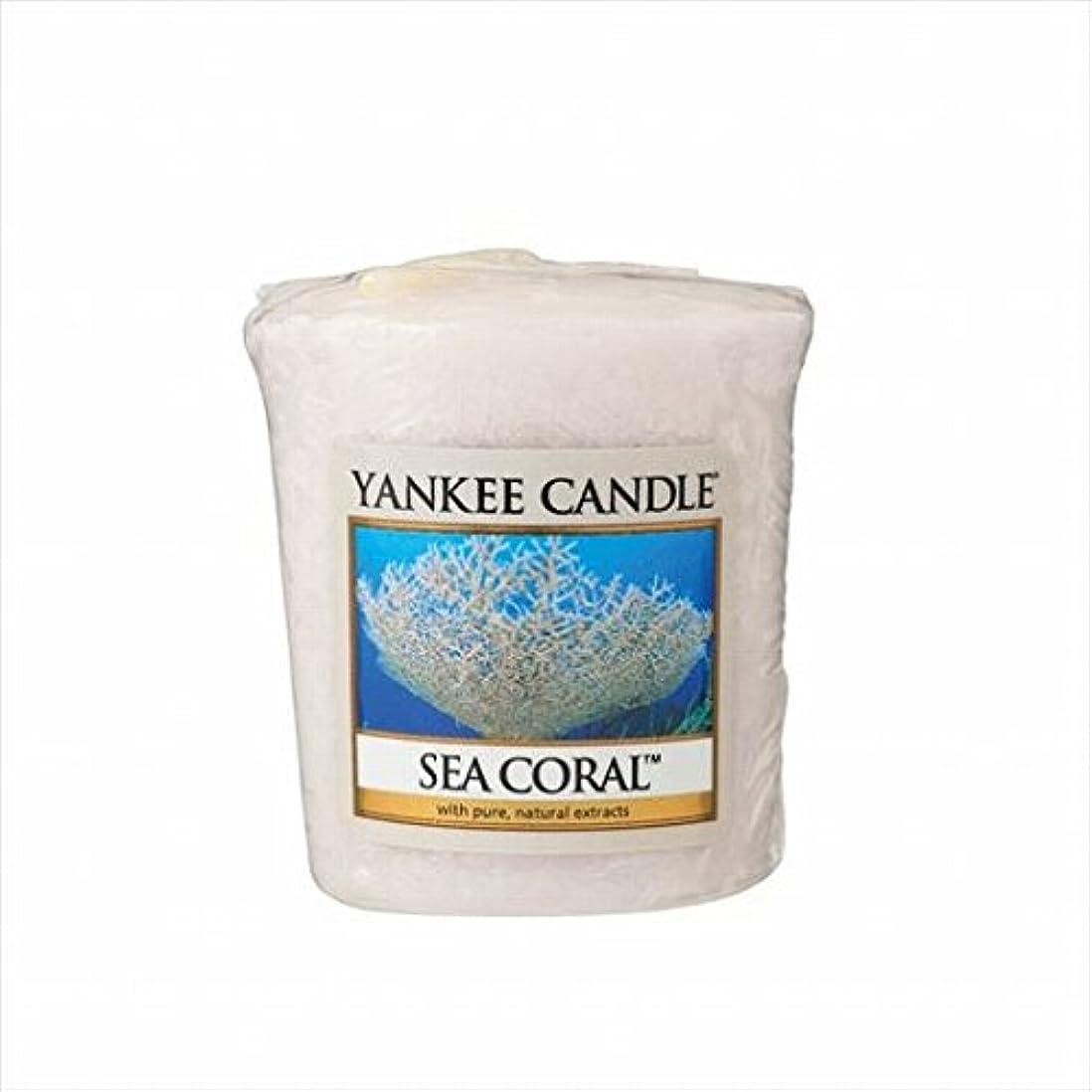 リアル薄汚い誘発するカメヤマキャンドル(kameyama candle) YANKEE CANDLE サンプラー 「 シーコーラル 」
