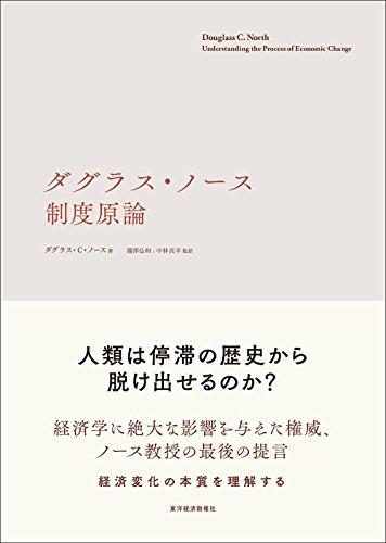 ダグラス・ノース 制度原論