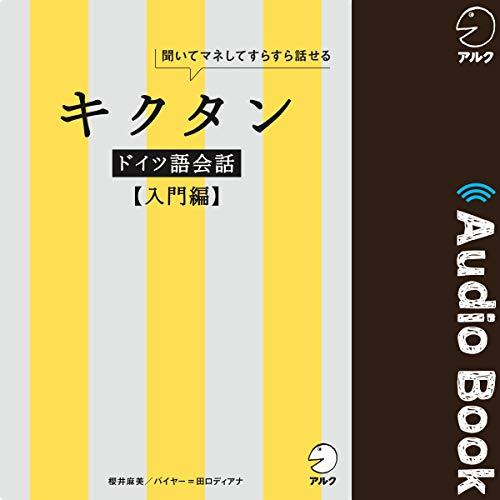 『キクタンドイツ語会話【入門編】』のカバーアート