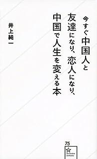 今すぐ中国人と友達になり、恋人になり、中国で人生を変える本 (星海社新書)