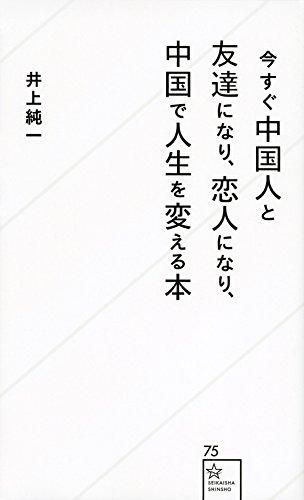 今すぐ中国人と友達になり、恋人になり、中国で人生を変える本 (星海社新書)の詳細を見る