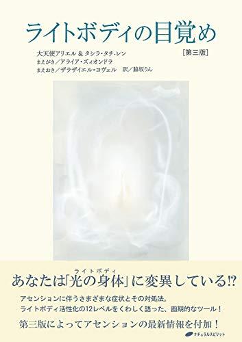 ライトボディの目覚め 第三版