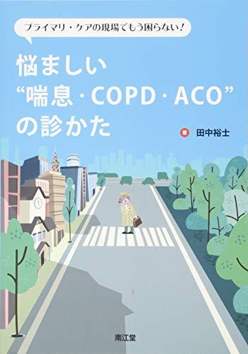 """『プライマリ・ケアの現場でもう困らない!悩ましい""""喘息・COPD・ACO""""の診かた』のトップ画像"""
