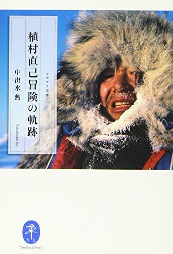 ヤマケイ文庫 植村直己冒険の軌跡の詳細を見る
