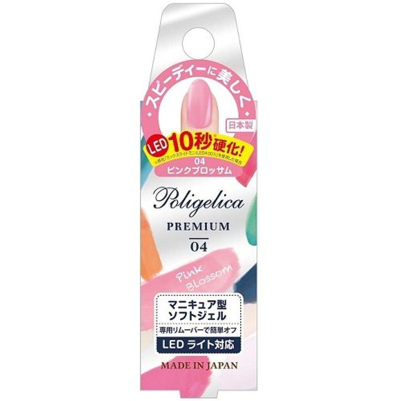変換するにんじん怪物BW ポリジェリカプレミアム カラージェル 1004/ピンクブロッサム (6g)