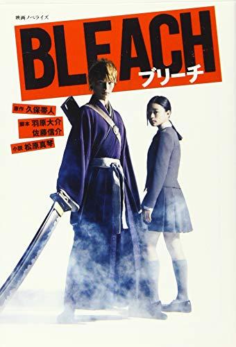 映画ノベライズ BLEACH (JUMP j BOOKS)