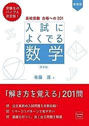 高校受験 合格への201 新装版 入試によくでる数学 標準編