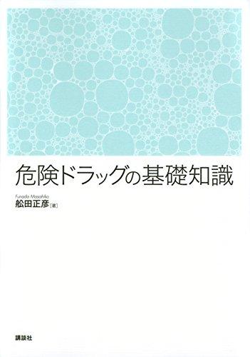 危険ドラッグの基礎知識 (KS医学・薬学専門書)