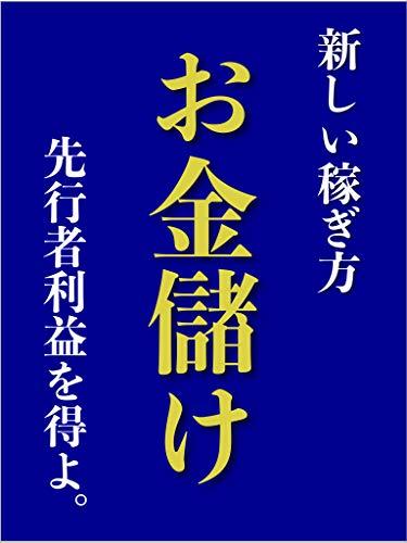 お金儲け2020:新しい稼ぎ方【副業】【税金】【在宅】: 嬉しい特典付き!!