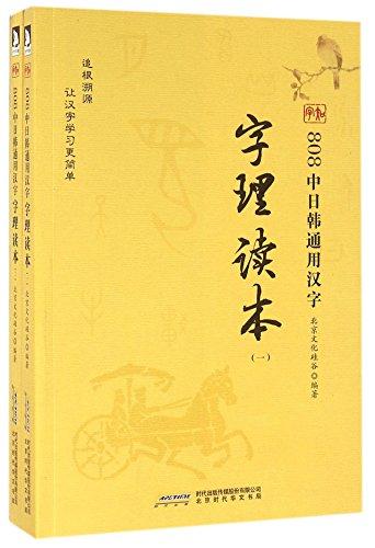 808中日韩通用汉字字理读本(共2册)