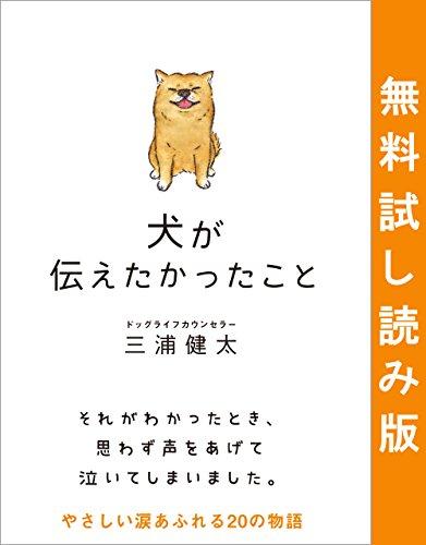 犬が伝えたかったこと 無料試し読み版の詳細を見る