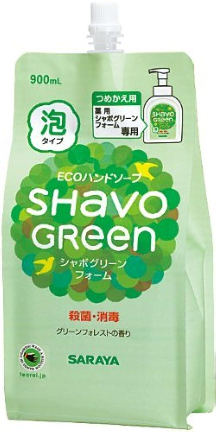 不良品意気揚々甘美なサラヤ シャボグリーン フォームl 詰替用 900ml