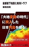 首都直下地震と南海トラフ