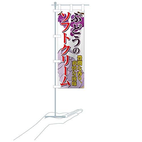 卓上ミニぶどうソフトクリーム のぼり旗 サイズ選べます(卓上ミニのぼり10x30cm 立て台付き)