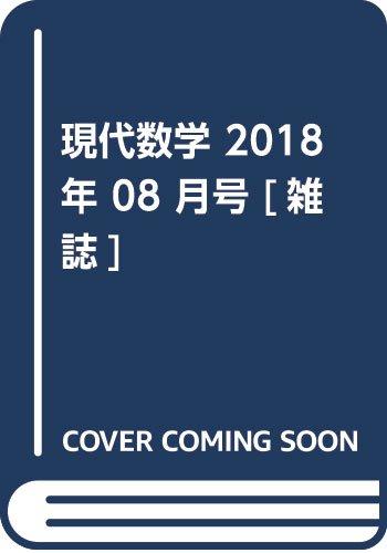現代数学 2018年 08 月号 [雑誌]