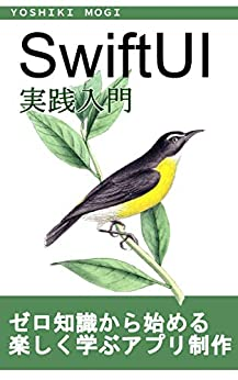 [Yoshiki Mogi]の【iOS14】SwiftUI実践入門 - Swiftを基礎から学んTodoアプリを開発しよう