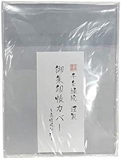千糸繍院 見開き大判用 御朱印帳カバー(25×18cm) 高透明タイプ
