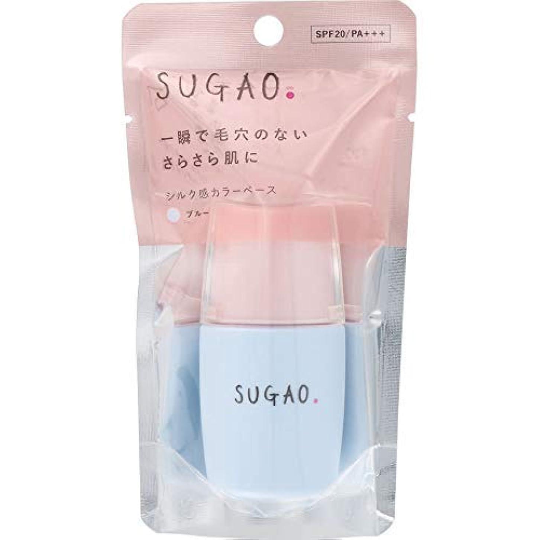 タフ格差見ましたSUGAO シルク感カラーベース ブルー × 9個セット