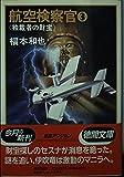 航空検察官 (3) (徳間文庫)