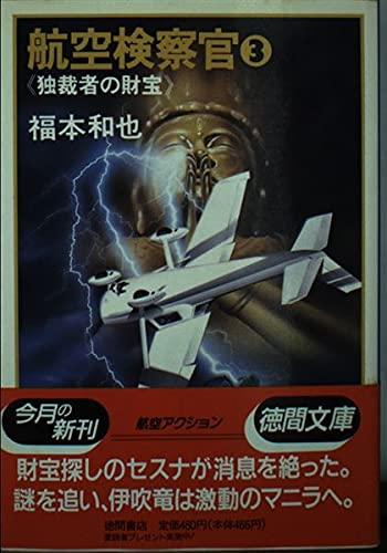 航空検察官 3 独裁者の財宝 (徳間文庫 ふ 1-21)の詳細を見る