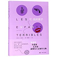 The Terrible Children/ Les Enfants Terribles (Chinese Edition)