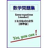 数学問題集 1次方程式の計算 標準篇: linear equations standard