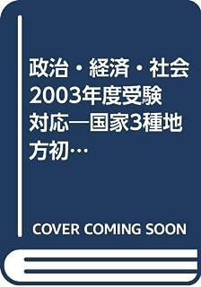 政治・経済・社会 2003年度受験対応―国家3種地方初級公務員 (オープンセサミシリーズ)