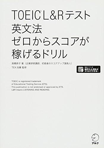 【全英文音声・解説音声DL付】TOEIC(R) L&Rテスト 英文法 ゼロからスコアが稼げるドリル